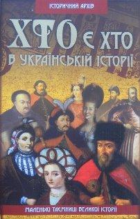 Хто є хто в українській історії