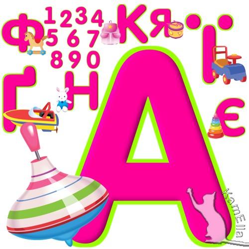 Український алфавіт з дитячими іграшками