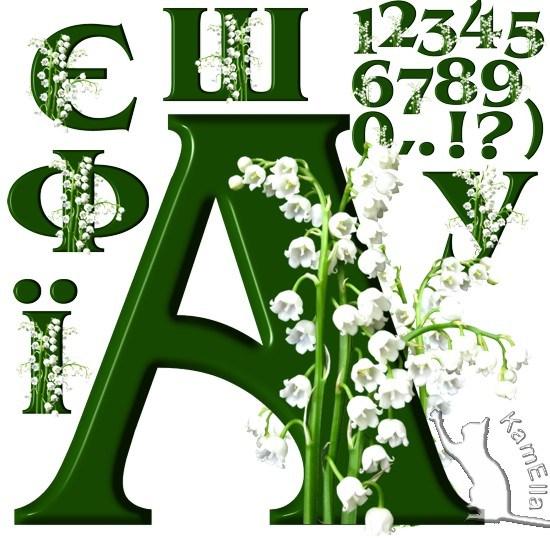Український алфавіт з конваліями