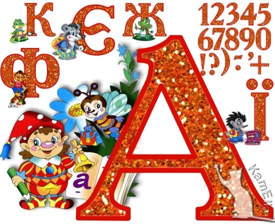 Український алфавіт - Лісова школа