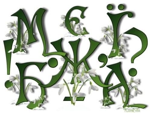 Український алфавіт з підсніжниками