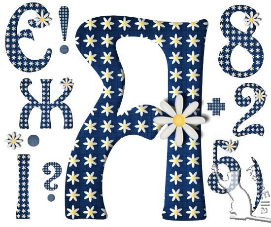 Букви і цифри з ромашками