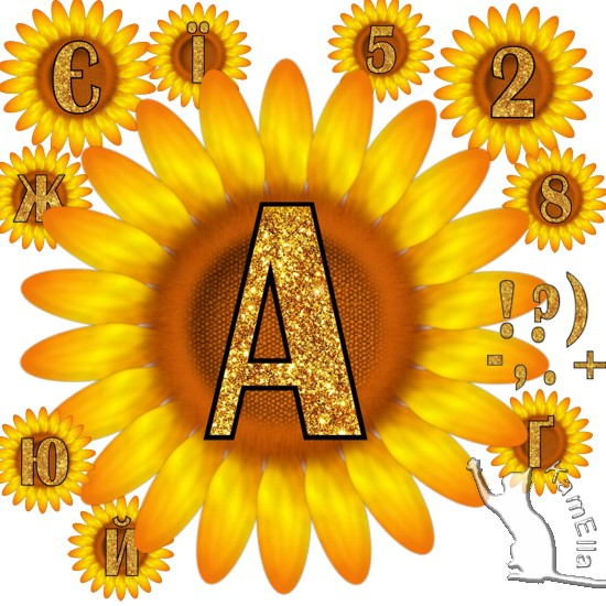 Соняшники на буквах
