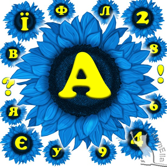 Український алфавіт на синіх соняшниках