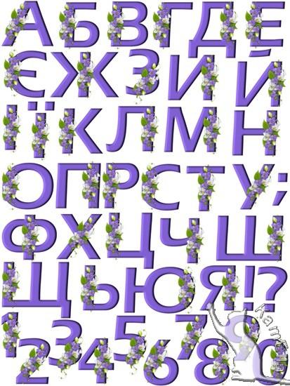 Український алфавіт і цифри