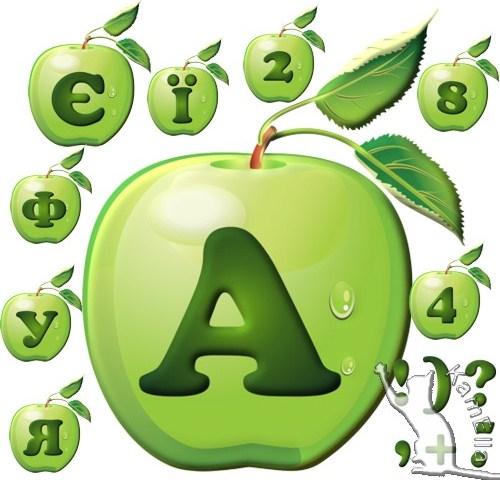 Букви з яблуками