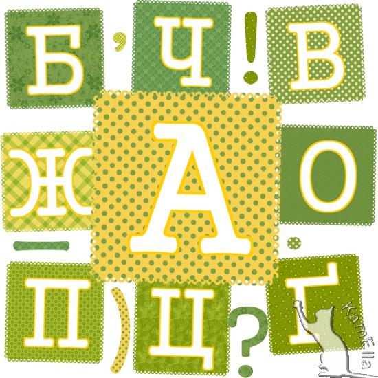 Українські букви на карточках
