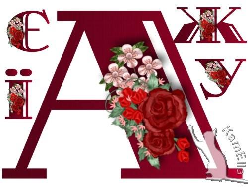 Українські букви з розами