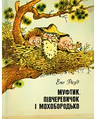 Муфтик, Півчеревичок та Мохобородько