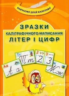 Зразки каліграфічного написання літер і цифр