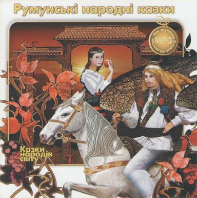 Румунські народні казки