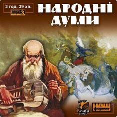 Народні думи України