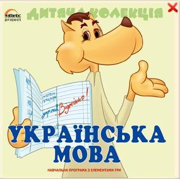 Навчально ігрова програма дитяча