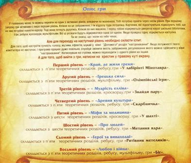 Стародавня греція дитяча колекція
