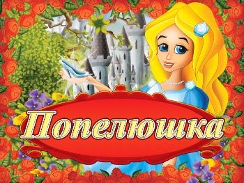 Попелюшка дитяча ігра українською