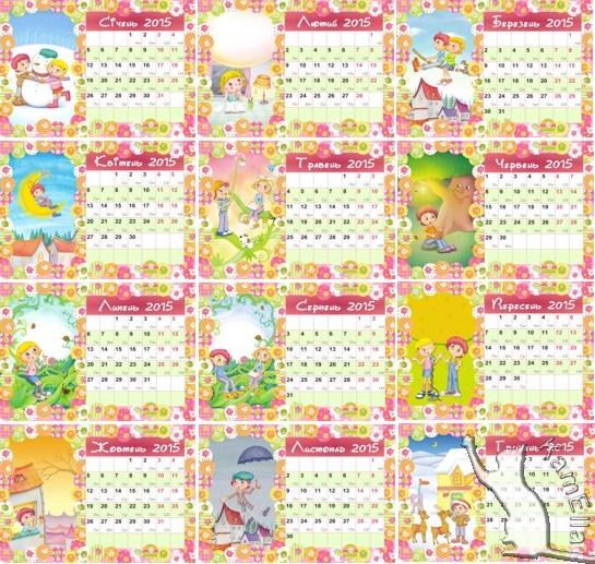 Календар для дітей на 12 місяців 2015 рік