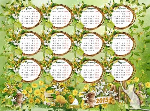 Календар на 2015 рік - весняний
