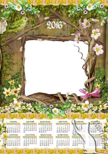 Дитячий український календар на 2016 рік з рамкою