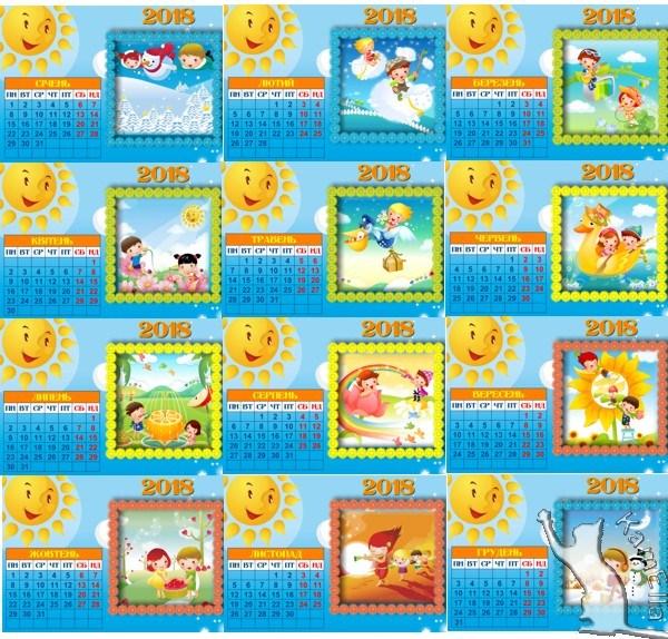Дитячий український перекидний календар на 2018 рік