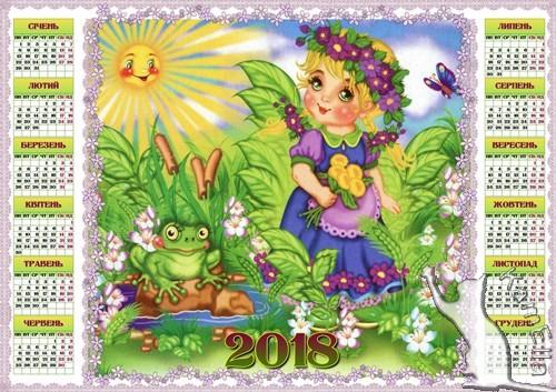 Український календар дітям на 2018 рік