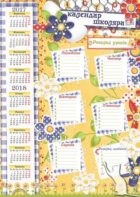 Календар школяра на 2017-2018 роки