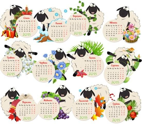 Календарна сітка на 2015 рік з баранчиками