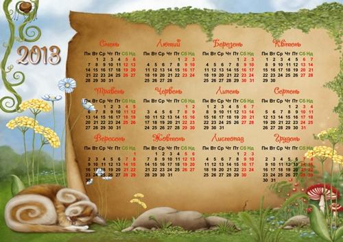 Дитячий український календар 2013 рік