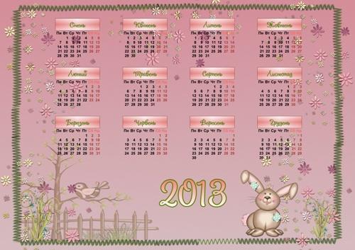 Дитячий календар на 2013 рік українською