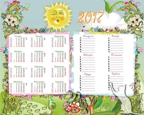 Український дитячий календар і розклад уроків на 2017 рік