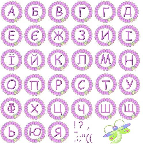 Український алфавіт psd
