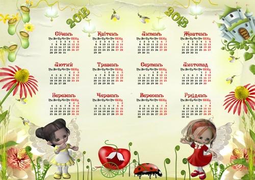 Дитячий календар 2013 рік