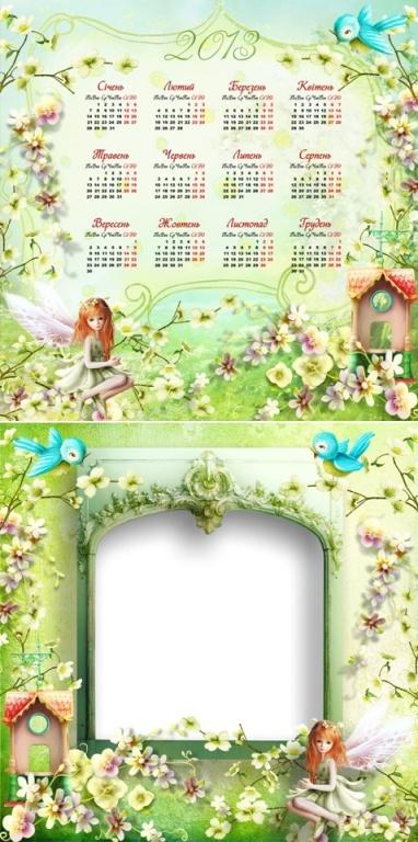Рамка і календар на 2013 рік - Маленька фея