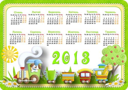 Дитячий календар українською - Весела подорож 2013