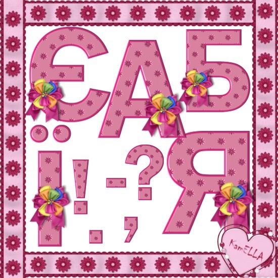 Святкові букви українського алфавіту