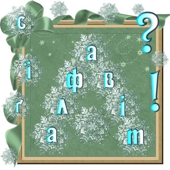 Букви-сніжинки українського алфавіту psd