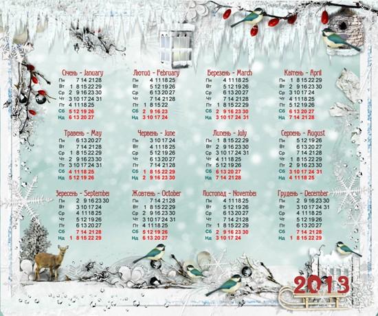 Зимовий календарик на 2013 рік