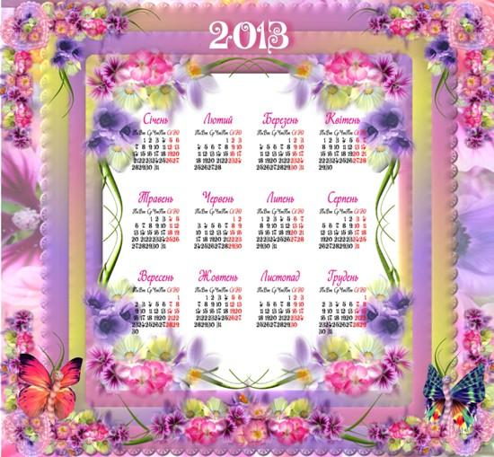 Квітковий календар 2013 рік