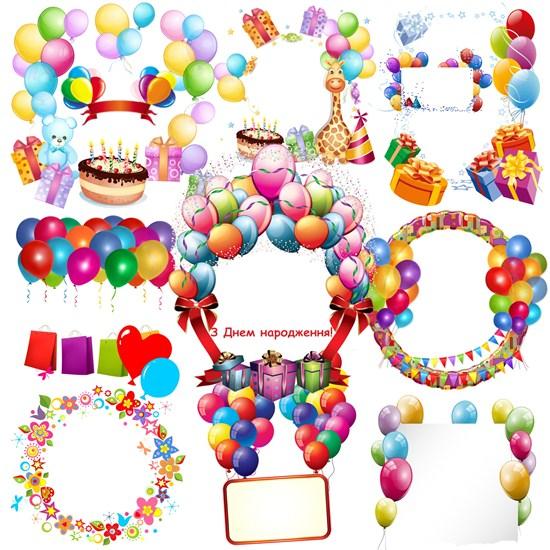 Рамочки - з Днем народження png