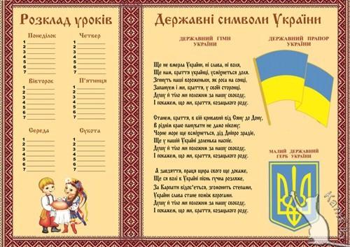 Розклад уроків і державні символи України psd