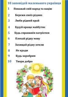 Заповіді маленького українця