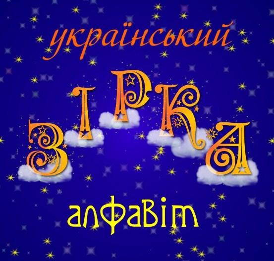 Букви-зірки українського алфавіту psd