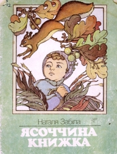 Наталя Забіла - Ясоччина книжка