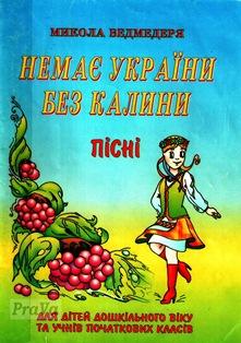 Немає України без калини (пісні)