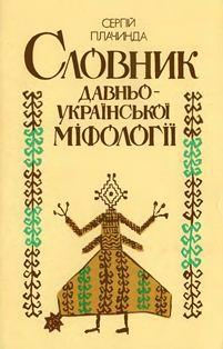 Словник давньо-української міфології