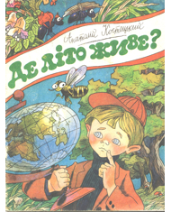 Анатолій Костецький - Де літо живе? (вірші)