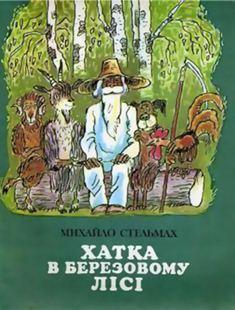 Михайло Стельмах - Хатка в березовому лісі