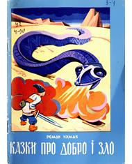 Роман Чумак - Казки про добро і зло