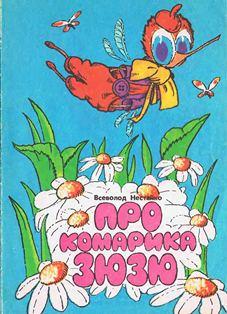 Всеволод Нестайко - Про комарика Зюзю