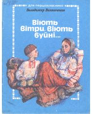 Володимир Винниченко - Віють вітри, віють буйні