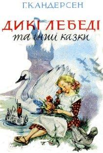 Ганс Крістіан Андерсен - Дикі лебеді та інші казки